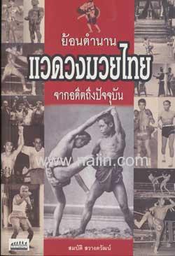 ย้อนตำนานแวดวงมวยไทย จากอดีตถึงปัจจุบัน