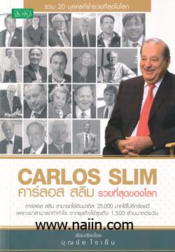 CARLOSSLIM คาร์ลอส สลิม รวยที่สุดของโลก