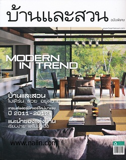 บ้านและสวนฉบับพิเศษ : Modern in Trend
