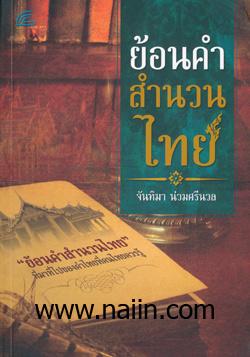 ย้อนคำสำนวนไทย