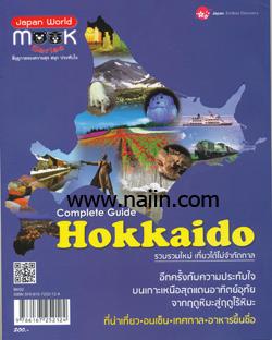 complete guide HOKKAIDO