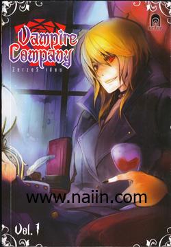 Vampire Company Vol.1