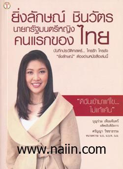 ยิ่งลักษณ์ ชินวัตร นายกรัฐมนตรีหญิง คนแรกของไทย