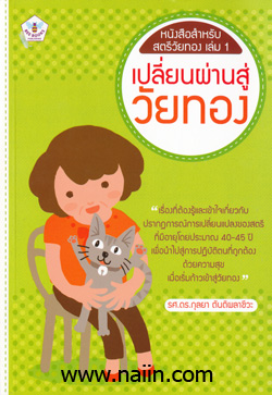 2.หนังสือสำหรับสตรีวัยทองเล่ม 1 เปลี่ยนผ่านสู่วัยทอง