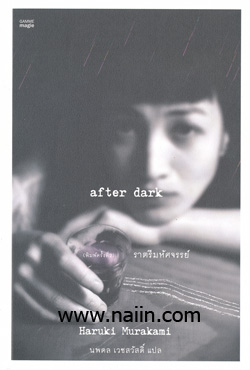 ราตรีมหัศจรรย์(After Dark)