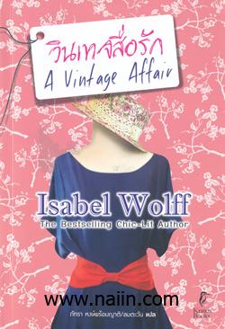 วินเทจสื่อรัก A Vintage Affair