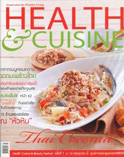Health & Cuisine  ฉ.126 (ก.ค.54)