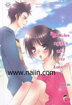 10 Rules กฎคู่รักฉบับห้าม Love!!!