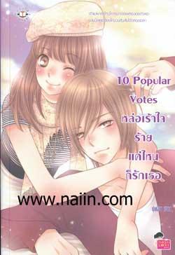 10 Popular Votes หล่อเร้าใจ ร้ายแค่ไหนก็รักเธอ