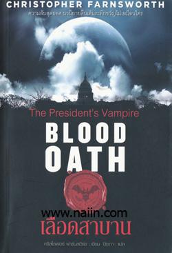 เลือดสาบาน (BLOOD OATH)