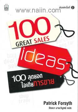 100 สุดยอดไอเดียการขาย
