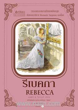 รีเบคกา (Rebecca)