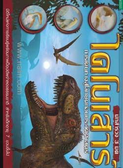 นักสำรวจ 3 มิติ ไดโนเสาร์ การเดินทางสู่โลกยุคก่อนประวัติศาสตร์