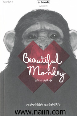 Beautiful Monkey คำคมทำให้ขำ คมคำทำให้คิด