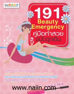 191 Beauty Emergency คู่มือทำสวยฉบับฉุกเฉิน