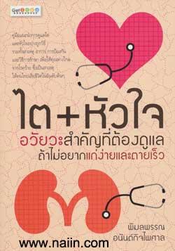 ไต+หัวใจ อวัยวะสำคัญที่ต้องดูแล ถ้าไม่อยากแก่ง่ายและตายเร็ว