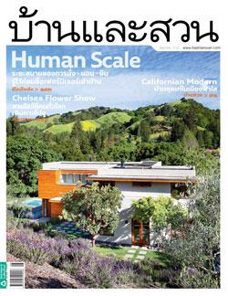 บ้านและสวน ฉ.420 (ส.ค.54)
