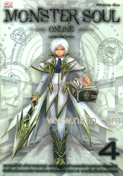 Monster Soul Online Vol.4 มรสุมเมืองเกรีย