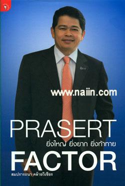 Prasert Factor ยิ่งใหญ่ ยิ่งยาก ยิ่งท้าทาย
