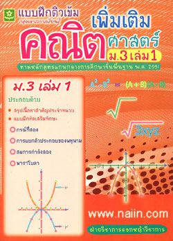 แบบฝึกติวเข้มคณิตศาสตร์เพิ่มเติม ม.3 ล.1