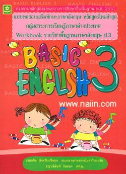 Basic English 3 ชั้นประถมศึกษาปีที่ 3
