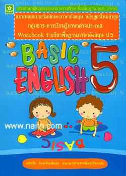 Basic English 5 ชั้นประถมศึกษาปีที่ 5