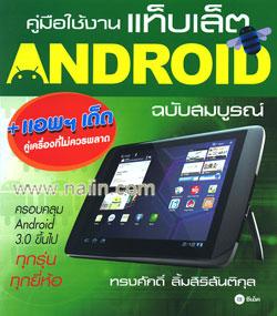 คู่มือใช้งานแท็บเล็ต Android ฉบับสมบูรณ์