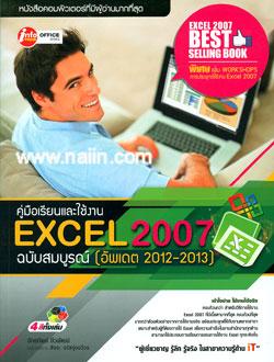 คู่มือเรียนและใช้งาน Excel 2007 ฉบับสมบูรณ์ (อัพเดต 2012-2013)