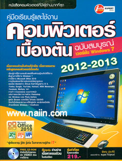 คู่มือเรียนรู้และใช้งานคอมพิวเตอร์เบื้องต้น 2012-2013 (ฉบับสมบูรณ์ เวอร์ชัน Windows 7) + CD