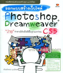 ออกแบบสร้างเว็บไซต์ Photoshop + Dreamweaver CS5