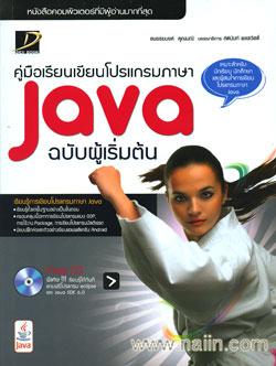 คู่มือเรียนเขียนโปรแกรมภาษา Java ฉบับผู้เริ่มต้น + CD