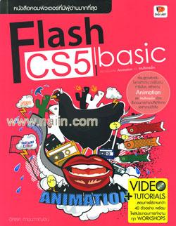 Flash CS5 basic + CD