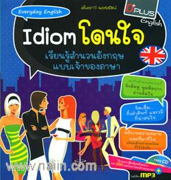 Idiom โดนใจ เรียนรู้สำนวนอังกฤษแบบเจ้าของภาษา + CD