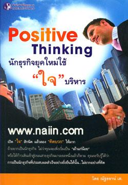 "Positive Thinking นักธุรกิจยุคใหม่ใช้ ""ใจ"" บริหาร"