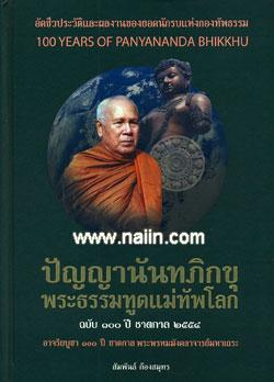 ปัญญานันทภิกขุ พระธรรมทูตแม่ทัพโลก ฉบับ 100 ปี ชาตกาล 2554