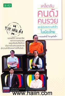 เคล็ดลับคนดังคนรวยและผู้ประสบความสำเร็จในเมืองไทย
