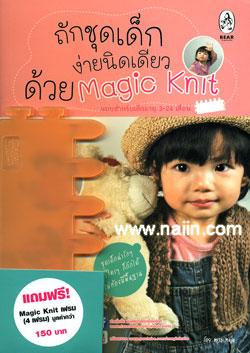 ถักชุดเด็กง่ายนิดเดียวด้วย Magic Knit + Magic Knit เฟรม (4 เฟรม)