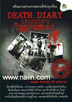 Death Diary แดนประหารวิญญาณสยอง