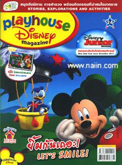 Disney Junior Magazine Vol.24 ยิ้มกันเถอะ! Let's Smile! (Thai-Eng) + โปสเตอร์