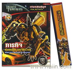 เกมแสนสนุก ภารกิจหุ่นยนต์ตะลุยจักรวาล (Thai-Eng) + กล่องดินสอ
