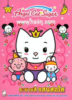 Angel Cat Sugar : ระบายสี แสนสดใส