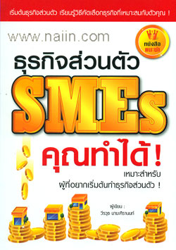 ธุรกิจส่วนตัว SMEs คุณทำได้ !