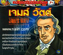 เจมส์ วัตต์
