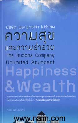 บริษัท พระพุทธเจ้า ไม่จำกัดความสุขและความร่ำรวย