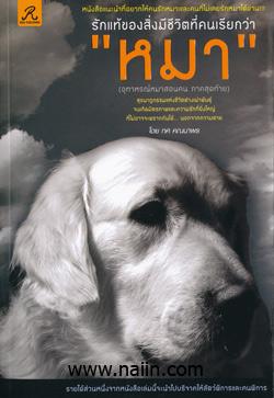 """รักแท้ของสิ่งมีชีวิตที่คนเรียกว่า """"หมา"""""""