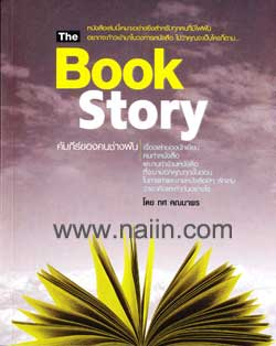 The Book Story