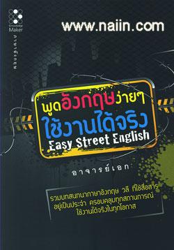 พูดอังกฤษง่ายๆ ใช้งานได้จริง