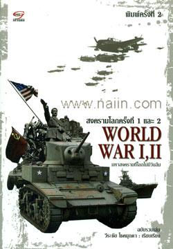 สงครามโลกครั้งที่ 1 และ 2 มหาสงครามที่โลกไม่มีวันลืม (ปกใหม่)