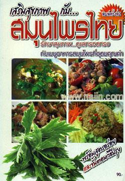 เสริมสุขภาพกับ...สมุนไพรไทย