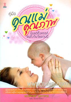 คู่มือคุณแม่คุณภาพ นับแต่ตั้งครรภ์จนถึงวันวัยขวบปี